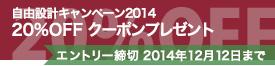 自由設計キャンペーン2014