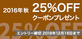 25%OFFクーポンプレゼント
