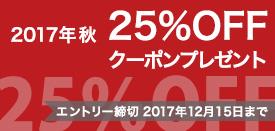 25%OFF!