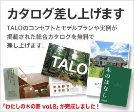 TALOログハウス総合カタログを差し上げます