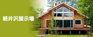 TALO軽井沢オープンハウス