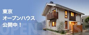 TALO東京オープンハウス