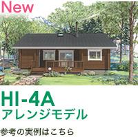 HI-4Aアレンジモデル