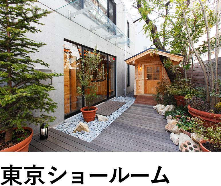 TALO東京ショールーム詳細