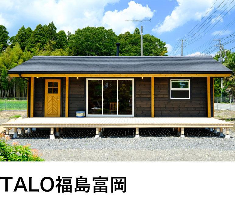 TALO福島富岡
