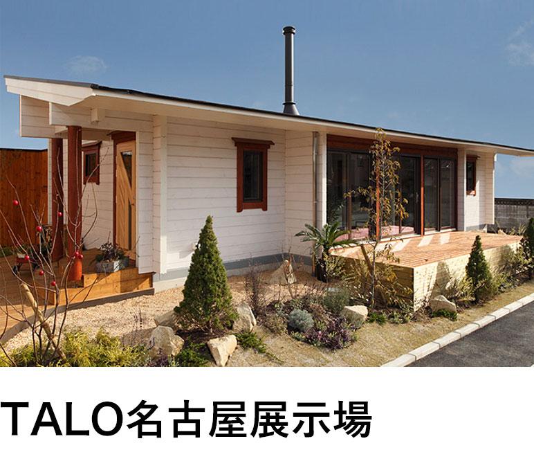 TALO名古屋展示場