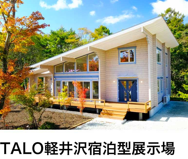 TALO軽井沢宿泊型展示場