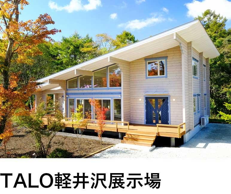 TALO軽井沢展示場
