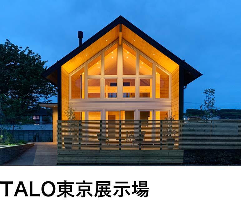 TALO東京展示場
