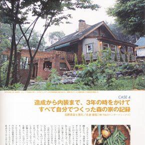 造成から内装まで、3年の時をかけてすべて自分でつくった森の家の記録