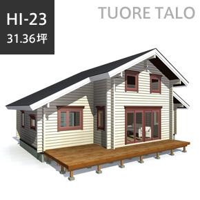TUORE TALO 平屋 HI-23