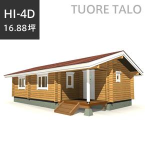 TUORE TALO 平屋 HI-4D