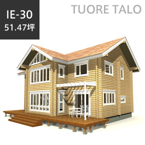 総2階建て IE-30 TUORE TALO