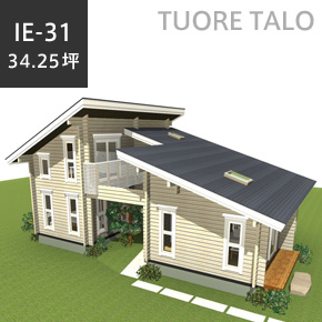 TUORE TALO 総2階建て IE-31