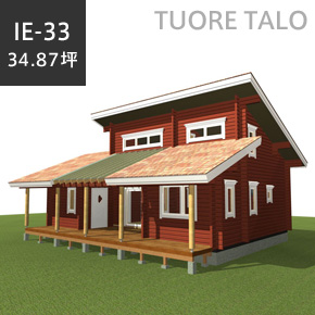 TUORE TALO 総2階建て IE-33