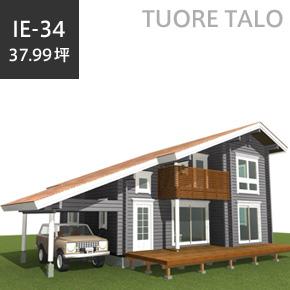 TUORE TALO 総2階建て IE-34