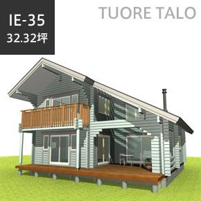 総2階建て IE-35 TUORE TALO