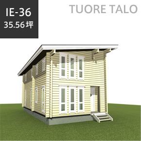 TUORE TALO 総2階建て IE-36