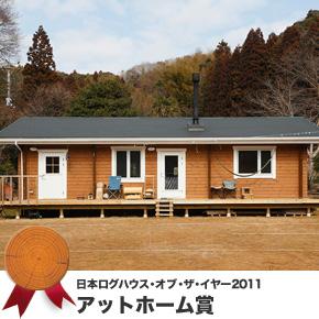 日本ログハウス・オブ・ザ・イヤー2011(地球丸主催)  アットホーム賞