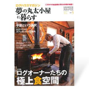 夢の丸太小屋に暮らす 2012年5月号