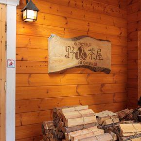 入口に積まれた薪が、いかにも森の中の隠れ家っぽい