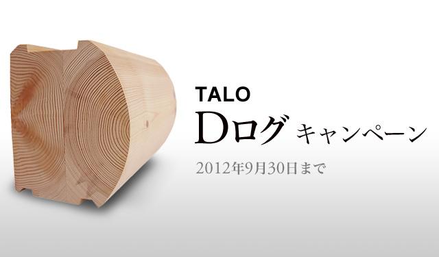 TALO Dログキャンペーン 2012年9月30日(日)まで