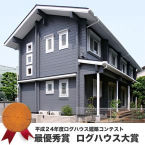 住宅地にとけ込む総2階建てログハウス