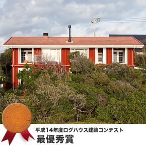 非日常を楽しむ、海辺に建つログハウス