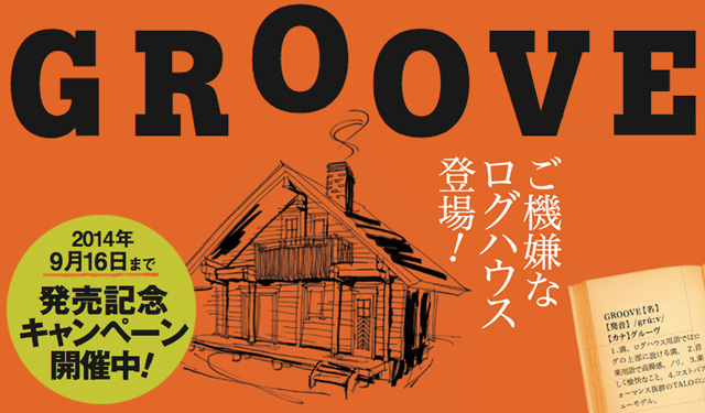 GROOVE発売記念キャンペーン 2014年9月16日まで