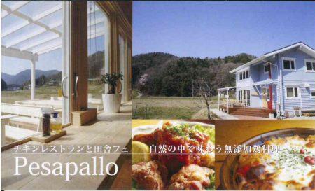 兵庫県篠山市のレストラン ペサパロ