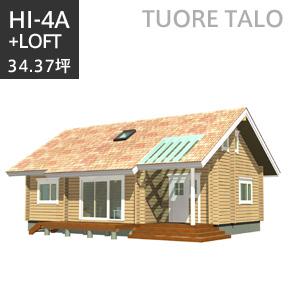 TUORE TALO 平屋 HI-4A+LOFT開放感抜群のLDK中心の暮らしやすい間取り
