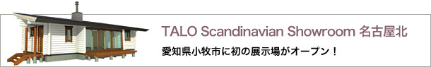 TALO Scandinavian Showroom 名古屋北