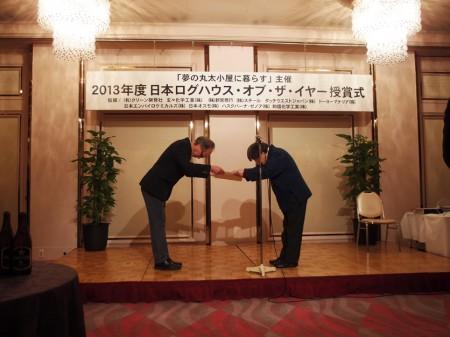 日本ログハウスオブザイヤー授賞式