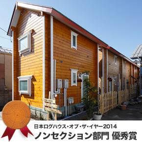 東京中野区のログハウスアパート