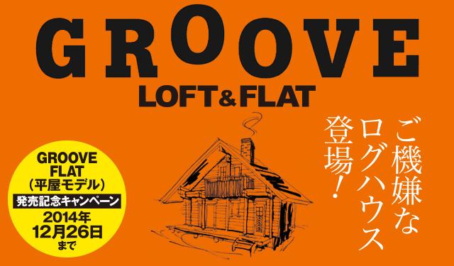 GROOVE FLAT発売記念キャンペーン2014年12月26日まで