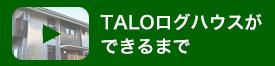 TALOログハウスができるまで