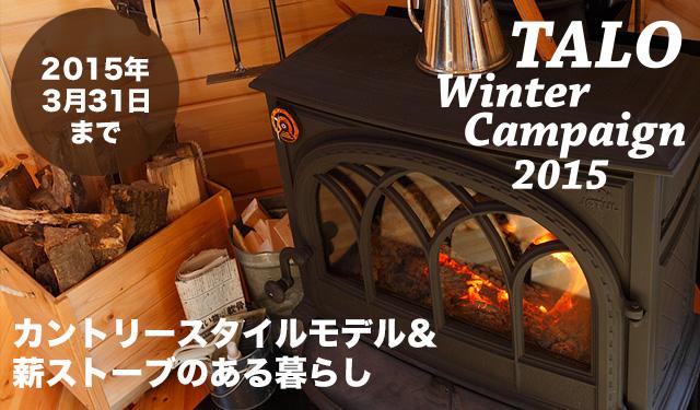 2015冬のキャンペーン「カントリースタイルモデル&薪ストーブのある暮らし」通常キット価格15%OFF