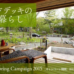 春のキャンペーン 2015「ウッドデッキのある暮らし」通常キット価格15%OFF