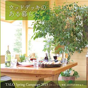 春のキャンペーン2015 プレゼント!