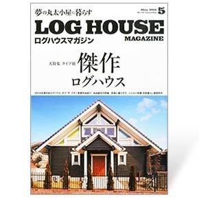 夢の丸太小屋に暮らすログハウスマガジン 2015年5月号