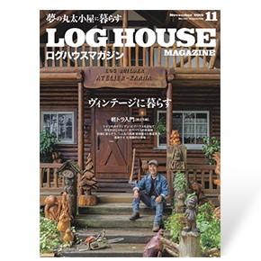 夢の丸太小屋に暮らすログハウスマガジン 2015年11月号