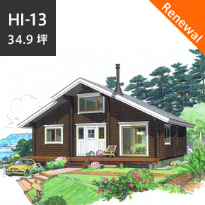 平屋 HI-13<br>ゆったりとした間取りと大屋根がダイナミックな印象