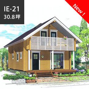 総2階建て IE-21間口6mのコンパクトな都市型住宅モデル