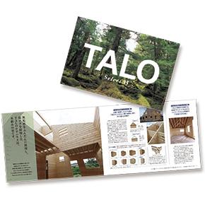 TALO新カタログ完成!