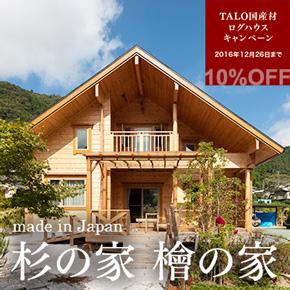 国産材ログハウスキャンペーン「杉の家 檜の家」通常キット価格10%OFF 2016年12月26日まで