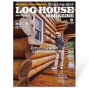 夢の丸太小屋に暮らす<BR>ログハウスマガジン 2016年9月号