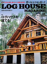 ログハウスマガジン 2016年11月号