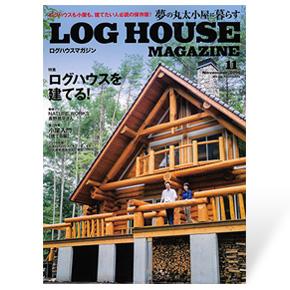 夢の丸太小屋に暮らす<BR>ログハウスマガジン 2016年11月号