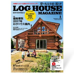 夢の丸太小屋に暮らすログハウスマガジン 2017年1月号