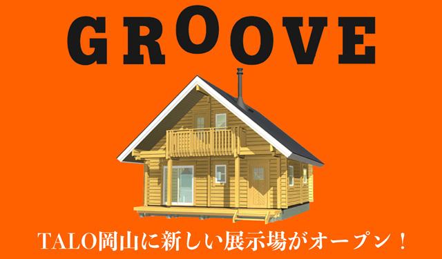 2017年5月3日(水・祝)TALO岡山にGROOVE展示場がオープン!